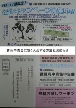 武蔵府中青色申告会 安く入会する方法