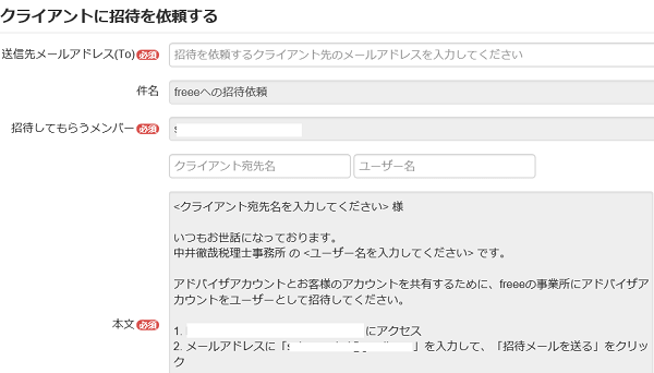 freee招待メール