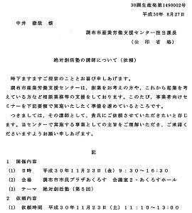 20181123創活塾