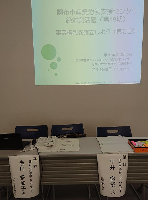 20181006創活塾