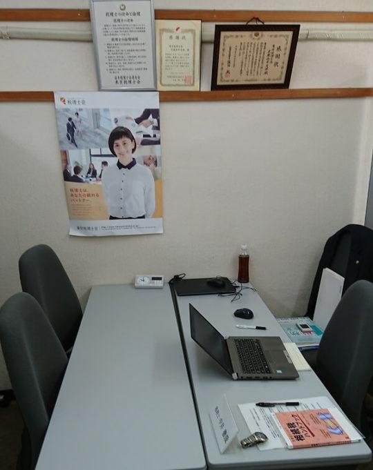 20181108武蔵府中税理士会支部無料相談