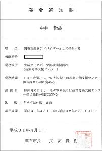 平成31年調布市経営アドバイザー