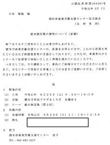 2019年6月29日創活塾